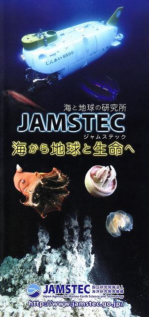 JAMSTECにしんかい6500を見に行こう!横須賀本部見学会 国立研究開発法人海洋研究開発機構