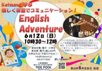 English Adventure(イングリッシュアドベンチャー!) Katmanに学ぶ、親子コミュニケーション!葉山町教育委員会後援