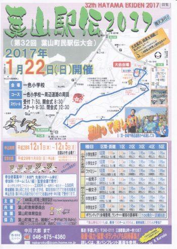 2017年1月22日(日)第32回 葉山駅伝 詳細情報