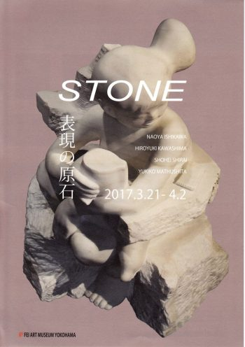 STONE 表現の原石 月曜日「かたち」白井翔平先生の展覧会