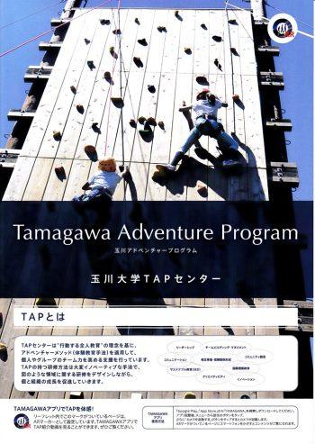 5月14 日(日)玉川大学TAP(Tamagawa Adventure Program)センター