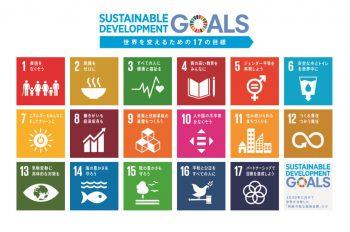 「我々の世界を変革する:持続可能な開発のための2030アジェンダ」「持続可能な開発目標(SDGs)」の取り組みについて