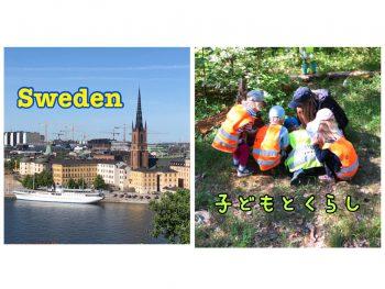 スウェーデンの保育と暮らしから、これからの自分たちと子どもとのかかわりを考える会