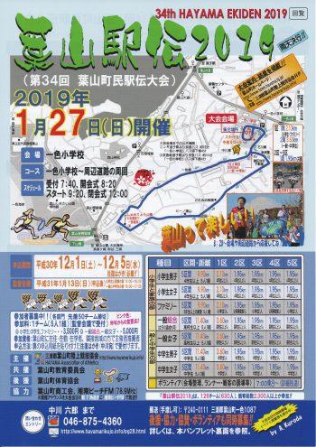 2019年 葉山駅伝&新年会 1月27日開催