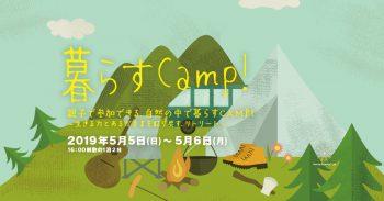 親子で参加できる、自然の中で暮らすCamp! 〜生きる力とあるがままを取り戻す、リトリート〜