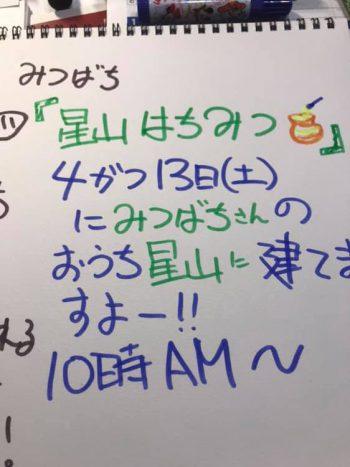 タケノコほりほり&ボランティア&星山はちみつプロジェクト!