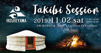 Takibi Session <<葉山の森で焚き火セッション&森のワークショップ>>